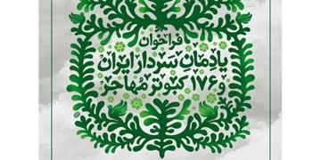 اشعار کنگره ملی شعر «پرواز تا خورشید» داوری شد