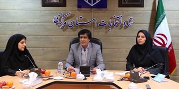 تأیید صلاحیت 218 نامزد انتخابات مجلس در استان مرکزی/ ۴۸ هزار و 867  نفر رأی اولی  هستند