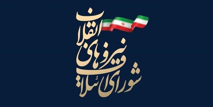 فهرست کاندیداهای شورای ائتلاف نیروهای انقلاب در تهران نهایی شد + اسامی
