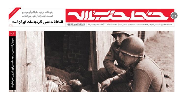 خط حزبالله ۲۲۴   قوی شویم تا زور نشنویم