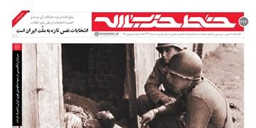 خط حزبالله ۲۲۴ | قوی شویم تا زور نشنویم