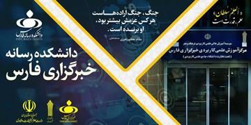 دانشکده رسانه خبرگزاری فارس دانشجو میپذیرد