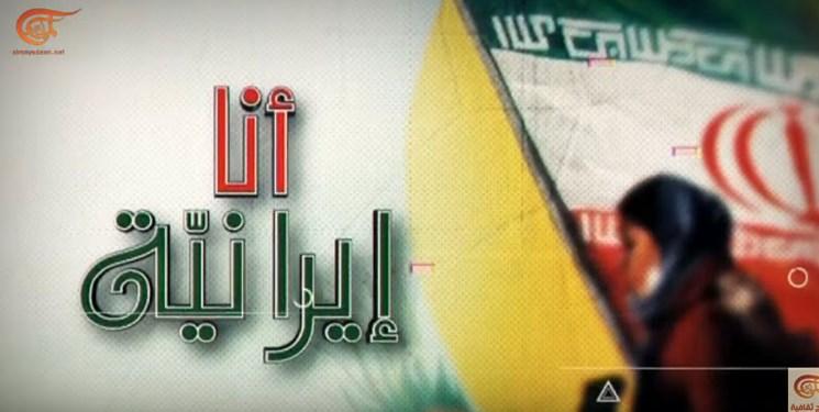 «ایران 2020» | پخش مستند «من زن ایرانیام»؛ نقش زنان در قبل و بعد انقلاب قابل مقایسه نیست