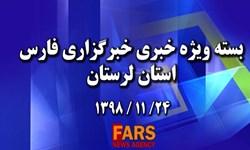 مروری متفاوت بر اخبار لرستان در بسته ویژه خبری فارس