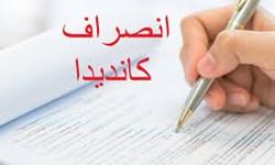 اعلام رد صلاحیت کاندیداها از طریق پیامک/ رئیس شورای شهر از انتخابات شورا انصراف داد