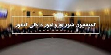 تصویب کلیات طرح جامع مدیریت شهری و روستایی در کمیسیون شوراها
