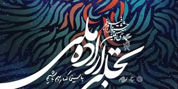 جایزه «تجلی اراده ملی» اهدا میشود/ «شنای پروانه» برترین فیلم مجمع منتقدان سینمای انقلاب