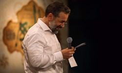 مولودیخوانی محمود کریمی به مناسبت میلاد حضرت فاطمه(س)