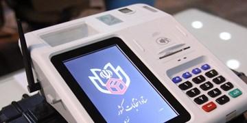 استفاده از دستگاه های احراز هویت الکترونیک برای نخستین بار در انتخابات مجلس