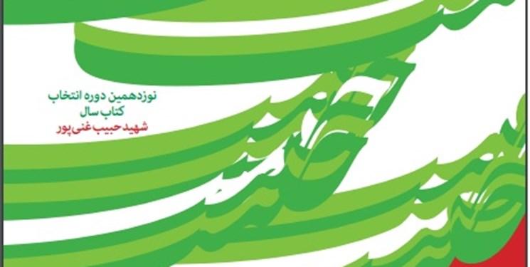 معرفی دو کتاب در هر بخش از جشنواره شهید غنیپور