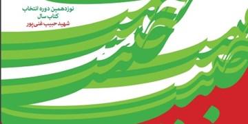 معرفی نامزدهای بخش کودک جشنواره شهید حبیب غنیپور