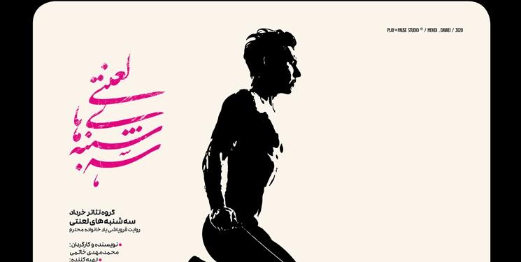 مسعود کیمیایی «سهشنبههای لعنتی» را افتتاح میکند/اجرای «کلوچه دارچینی» برای هنرمندان