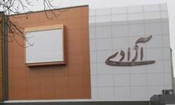 سینما آزادی کرمانشاه طی هفت روز پذیرای بیش از 1900 مخاطب بود