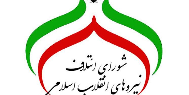 توافق شورای ائتلاف نیروهای انقلاب و جبهه پایداری بر روی انتشار یک لیست مشترک