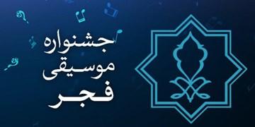 جزئیات اختتامیه جشنواره موسیقی فجر اعلام شد