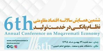 برگزاری ششمین همایش سالانه اقتصاد مقاومتی در دانشگاه علم و صنعت ایران