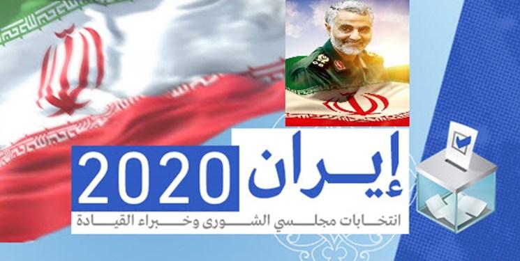 «ایران۲۰۲۰»|طبق نظرسنجیها بعداز شهادت سردار، میزان مشارکت درانتخابات درحال افزایش است