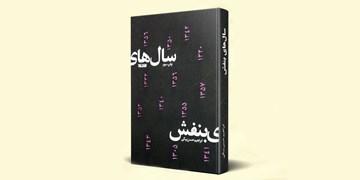 بازنشر رمان «ابراهیم حسنبیگی» از روزهای انقلاب