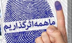 بیایید انتخابکننده ما باشیم/ انتخاباتی در تراز سربلندی و اقتدار ایران اسلامی