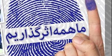 مشارکت فعال و حضور آگاهانۀ مردم در انتخابات، زمینهساز تشکیل مجلس انقلابی