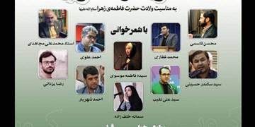 شاعران داخلی و خارجی برای حضرت زهرا(س) خواندند/ سرودهای تقدیم به «زینب سلیمانی»