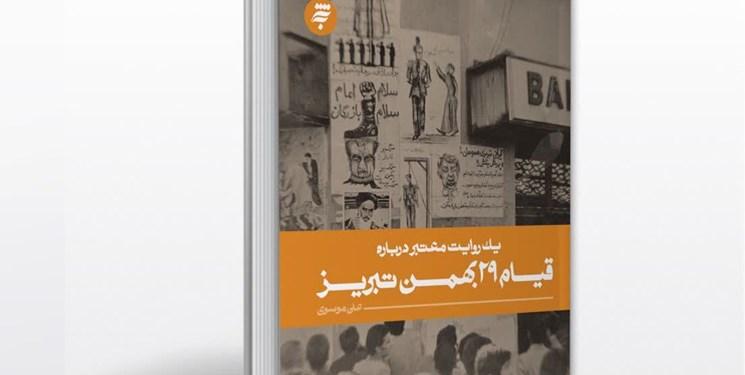 «یک روایت معتبر درباره قیام ۲۹ بهمن تبریز» به بازار کتاب آمد