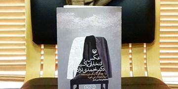 وقتی سرشار عکس انتخاباتیاش را با کت احمدینژاد گرفت!