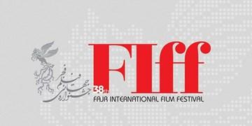 تمدید مهلت ثبتنام در جشنواره جهانی فیلم فجر۳۸/ اکران فیلمهای «عمار» در هند