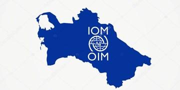 دیدار مقامات ترکمنستان و سازمان بینالمللی مهاجرت