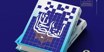 ویژگیهای نماینده صالح در بیانات رهبر انقلاب