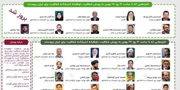نامزدهایی که به پویش شفافیت پیوستند+اسامی
