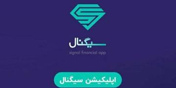 اپلیکیشن سیگنال، برنده برترین اپلیکیشین بخش خدمات مالی بانکی و بیمه آنلاین، در قسمت آرای مردمی