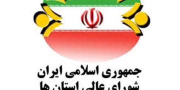 لزوم بررسی تخلفات شورای عالی استانها از سوی سازمان بازرسی کل کشور