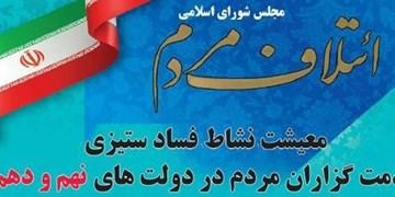 راهکارهای فهرست «مردم» درباره 10 چالش اصلی اقتصاد ایران