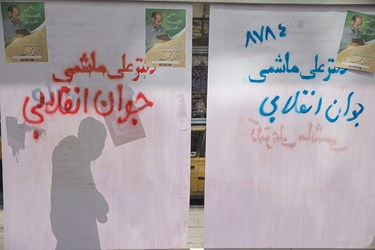 تبلیغات انتخابات تهران