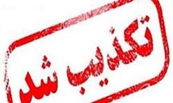 تکذیب پنج مورد ابتلا به کرونا در حوزه علمیه خاتم الانبیاء اراک