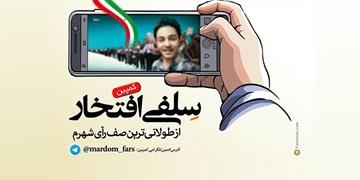 سلفی افتخار پسربچه اصفهانی