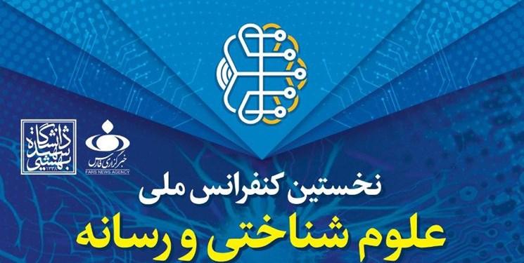 نخستین کنفرانس ملی «علوم شناختی و رسانه» فردا برگزار میشود