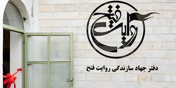 افتتاح دفتر جهاد سازندگی روایت فتح