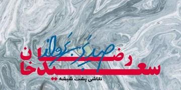 برپایی نمایشگاه «صد پر پرواز» در نگارخانه هنرهای ملی سعدآباد