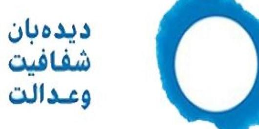 کدام نامزدها در استان اصفهان به پویش «دیدهبان شفافیت» پیوستند؟