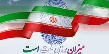 انتخابات 98| آغاز شمارش آراء در استان اردبیل/ مردم استان اردبیل حماسه آفریدند