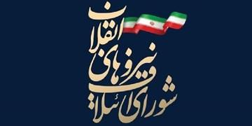کاندیداهای لیست «شانا» در مشهد: ما نامزد اختصاصی شورای ائتلاف نیروهای انقلاب اسلامی مشهد هستیم