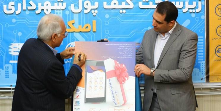 آیین رونمایی از کیف پول الکترونیک شهروندی اصفهان بنام