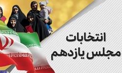 فردا؛ آغاز انتخابات مرحله دوم مجلس در ۱۰ حوزه انتخابیه