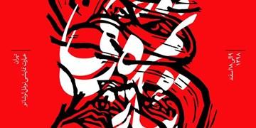 «هویت، ثمره تئاتر» شعار جشنواره ثمر شد/بیستمین دوره تئاتر تجربه برگزار میکند