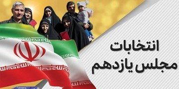 آرای یازدهمین دوره از انتخابات مجلس در نور و محمودآباد مشخص شد/ فرزانه بیشترین آرا را کسب کرد