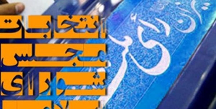 جای خالی شاخص و ارزیابی در رسانهها و مجلس + فتوگراف «از تبلیغات تا انتخابات مجلس یازدهم در مازندران»