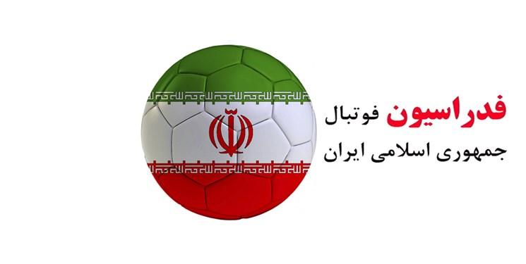 اصلاح کدهای انتخاباتی در هیات رئیسه فدراسیون فوتبال تایید شد