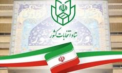 نتایج نهایی انتخابات شوراهای شهر استان اردبیل+جدول